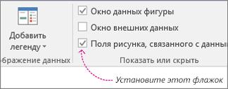 """Вкладка """"Данные"""", флажок """"Поля рисунка, связанного с данными"""""""