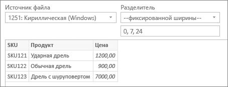 """Значение """"Фиксированная длина"""" в поле """"Разделитель""""; указаны позиции символов 0, 7, 24"""
