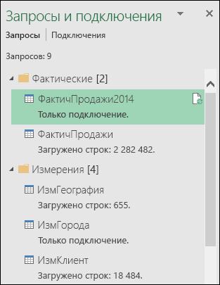 """Область """"Запросы и подключения"""" инструментов """"Скачать и преобразовать"""""""