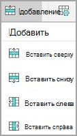"Меню ""Вставка"" Android"