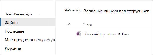 Открытие служебной записной книжки в OneNote для веб-сайта.