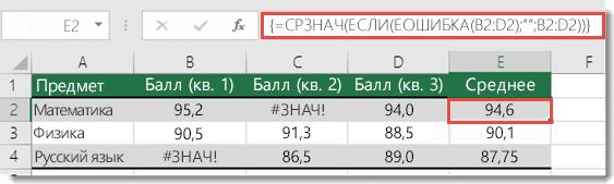 Функция массива в СРЗНАЧ для исправления ошибки #ЗНАЧ!