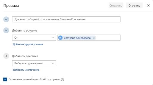 Скриншот экрана страницы параметров правил