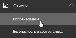 """На странице администрирования в области навигации слева выберите пункты """"Отчеты""""> """"Использование"""""""