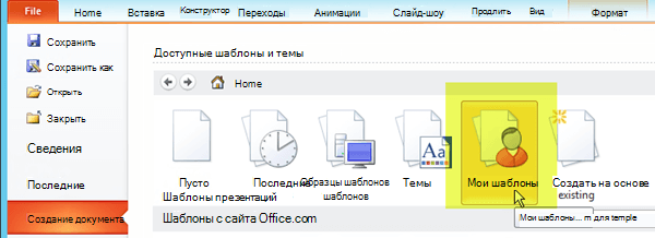 """На вкладке """"Файл"""" выберите """"Создать"""" и нажмите кнопку """"Мои шаблоны""""."""