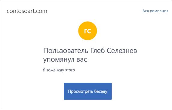 """Снимок экрана: уведомление Yammer, полученное по электронной почте, в котором есть часть сообщения и кнопка """"Просмотреть беседу."""""""