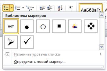 Библиотека маркеров Word 2010