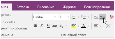"""Снимок экрана: кнопка """"Увеличить отступ"""" в OneNote2016."""