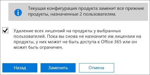 Установите флажок, чтобы удалить все лицензии из указанных учетных записей пользователей.