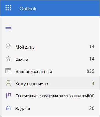 """Снимок экрана: список """"назначено"""" в Microsoft to do"""