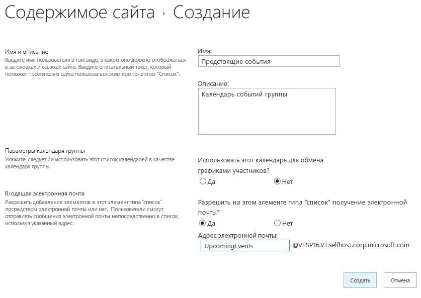 Экран создания приложения с заполненными полями