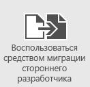 Перенос почтовых ящиков в Office 365 c помощью сторонних средств миграции