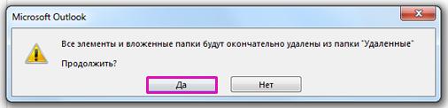 """Чтобы подтвердить перемещение всех элементов в папку """"Удаленные"""", нажмите кнопку """"Да""""."""