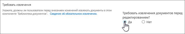 """Диалоговое окно """"Параметры"""" со значением """"Да"""" для параметра """"Требовать извлечения для редактирования документов"""""""
