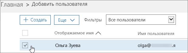 Выберите пользователя.