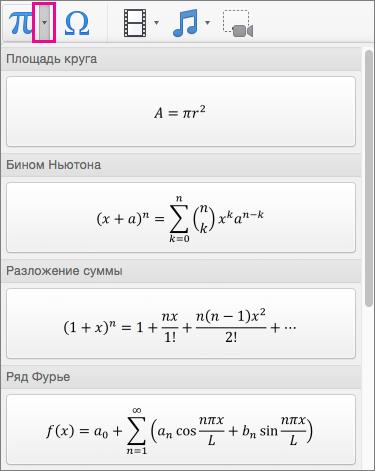 Встроенные уравнения