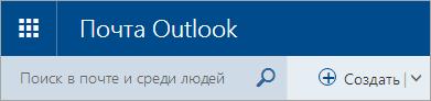 Снимок экрана: левый верхний угол классического почтового ящика Outlook.com
