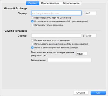 Параметры сервера для учетной записи Exchange