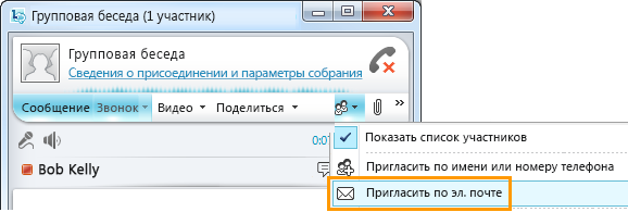 Приглашение по электронной почте