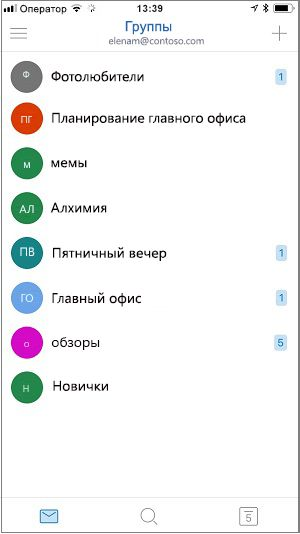 """Начальный экран приложения """"группы"""" для мобильных устройств"""
