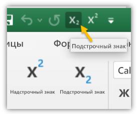 """Снимок экрана: кнопки """"подстрочный"""" и """"надстрочный"""" в панели быстрого доступа и на ленте."""