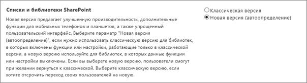 Настройка стандартного интерфейса для списка или библиотеки