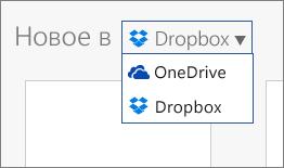 Служба Dropbox добавлена в список мест, в которых можно создавать файлы с помощью приложений Office Online.