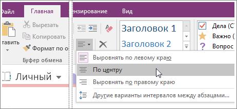 """Снимок экрана, на котором показана кнопка """"Выравнивание абзаца"""" в OneNote2016."""