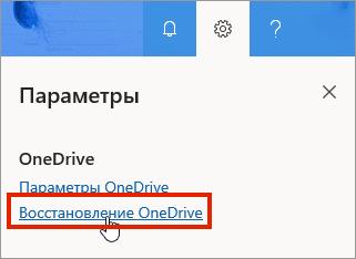 """Меню """"Параметры"""" в OneDrive для бизнеса в Интернете с выделенным пунктом """"Восстановить"""""""