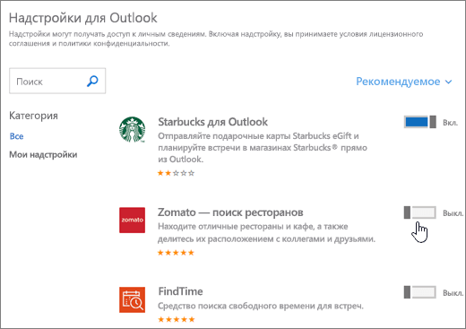 """Снимок экрана: страница """"Надстройки для Outlook"""", где можно просматривать установленные надстройки и находить новые."""