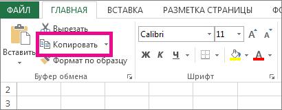 """На вкладке """"Главная"""" нажмите кнопку """"Копировать""""."""