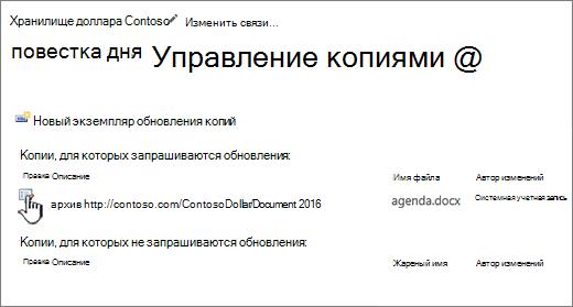 Нажмите кнопку Изменить в окне «Управление файлами»