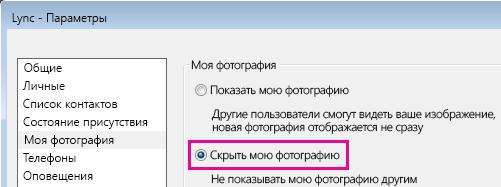 """Снимок экрана: раздел окна параметров """"Моя фотография"""" с выбранной командой """"Скрыть мою фотографию"""""""