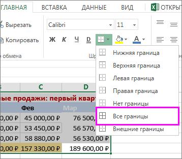 Добавление границы к таблице или диапазону данных