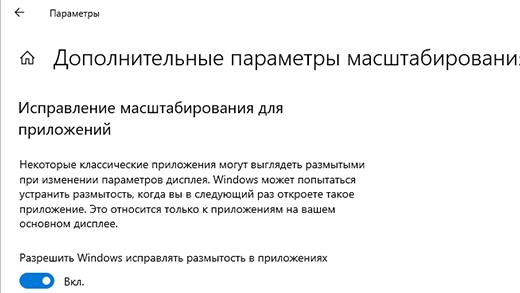 Использование расширенных параметров масштабирования для устранения размытости Windows