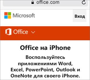 Перейдите на веб-сайт office.com.