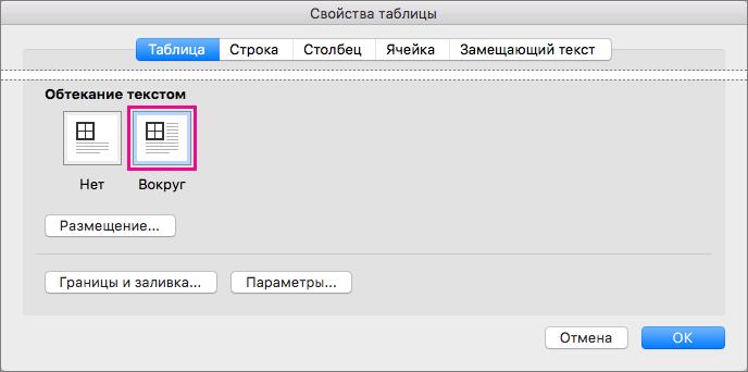 """Щелкните """"Вокруг"""", чтобы текст обтекал выбранную таблицу."""