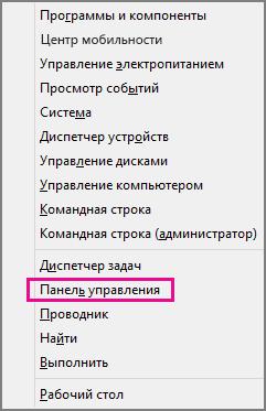 Панель управления в Windows8