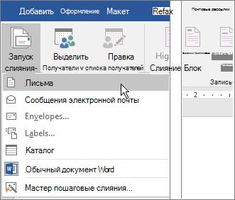 В приложении Word, на вкладке рассылки выберите Начать слияние и выберите нужный вариант.