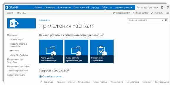 Снимок экрана домашней страницы сайта каталога приложений.
