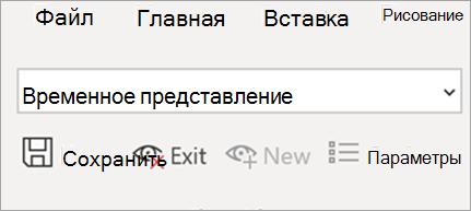 Отображает представление листа в Excel