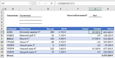 Пример формы заказа с пользовательской функцией