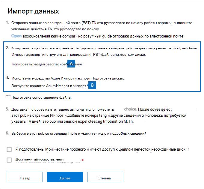 Копировать раздел безопасное хранение и загрузите средство Azure Импорт экспорт на странице Импорт данных