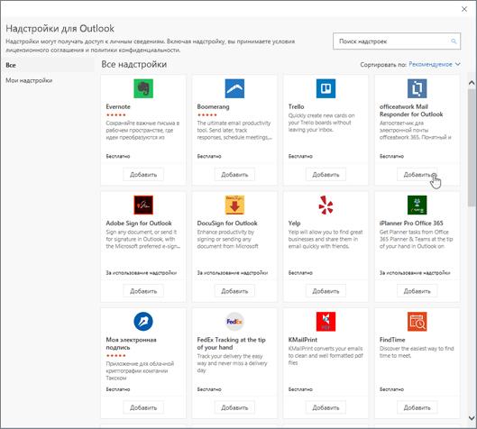 "Снимок экрана: страница ""Надстройки для Outlook""."