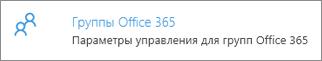 Группы Office365