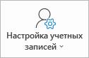 """Кнопка """"Параметры учетной записи"""" в Outlook"""