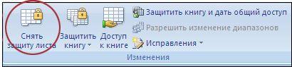 """Команда """"Снять защиту листа"""" в группе """"Изменения"""""""