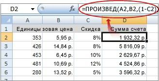 В строке формул показана формула.