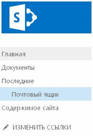 """Ссылка """"Почтовый ящик"""" в группе """"Последние"""" на панели быстрого запуска"""
