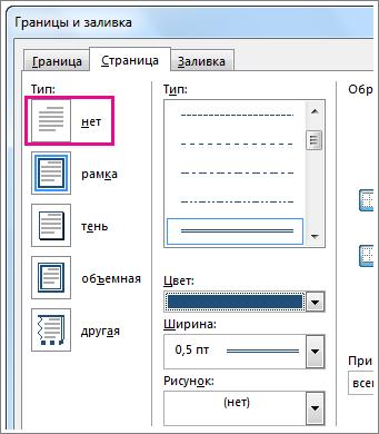 """Диалоговое окно параметров """"Границы страниц"""""""